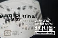 [일본 사가미] 오리지날002 블랙 1box(6p - 0.02mm 얇은콘돔 라지 사이즈